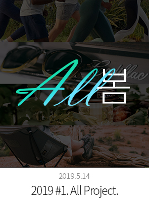 #1. All Project All봄